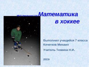 Выполнил учащийся 7 класса Кочетков Михаил Учитель Тюмина Н.И. 2015г МБОУ Ник