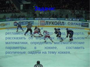 Задачи: Рассказать об истории хоккея, ответить на вопрос, чтотакое хоккей, к