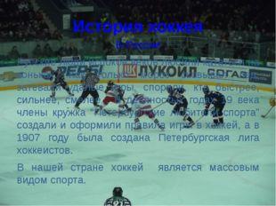 История хоккея В России Русские люди испокон веков любили кататься на коньках