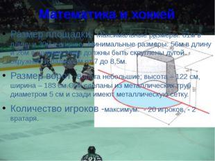 Математика и хоккей Размер площадки- Максимальные размеры: 61м в длину и 30м