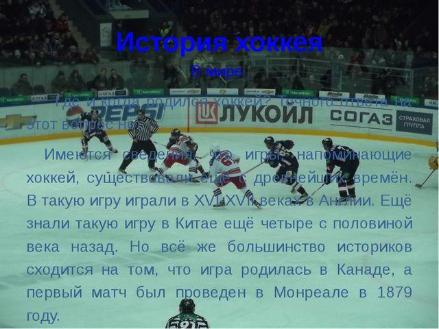 История хоккея В мире. Где и когда родился хоккей? Точного ответа на этот воп...