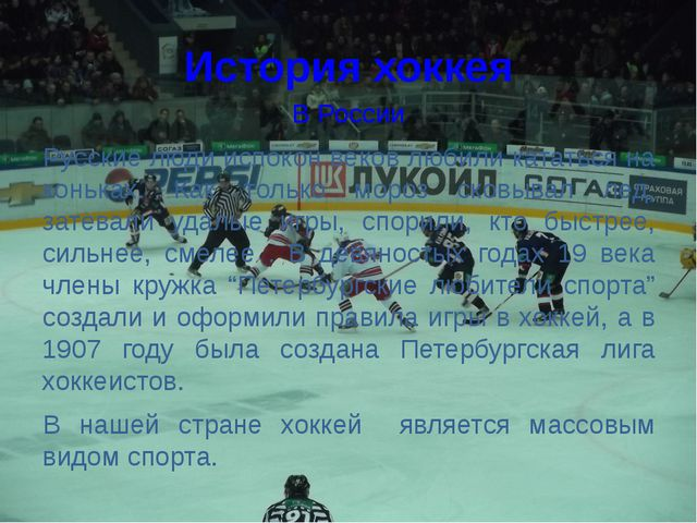 История хоккея В России Русские люди испокон веков любили кататься на коньках...