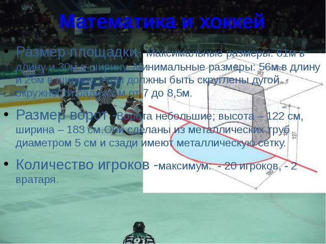 Математика и хоккей Размер площадки- Максимальные размеры: 61м в длину и 30м...