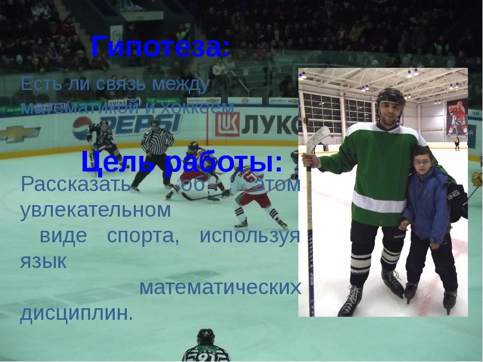 Гипотеза: Есть ли связь между математикой и хоккеем. Рассказать об этом увле...