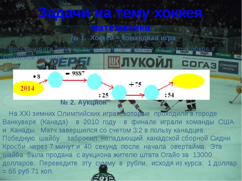 Задачи на тему хоккея математика № 1. Хоккей – командная игра Восстановите це...