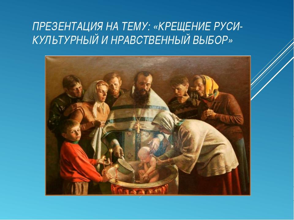 Картинки крещение детей на руси