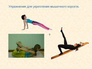 Упражнения для укрепления мышечного корсета.