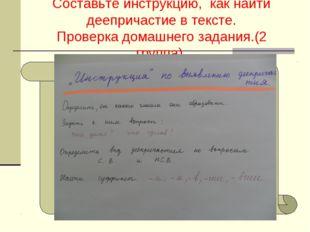 Составьте инструкцию, как найти деепричастие в тексте. Проверка домашнего зад
