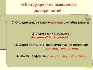 «Инструкция» по выявлению деепричастий 1. Определить, от какого глагола они о