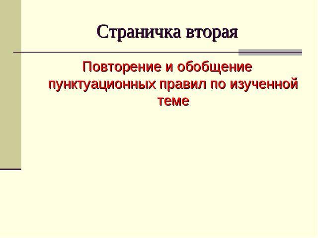 Страничка вторая Повторение и обобщение пунктуационных правил по изученной теме
