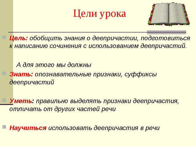 Цели урока Цель: обобщить знания о деепричастии, подготовиться к написанию со...
