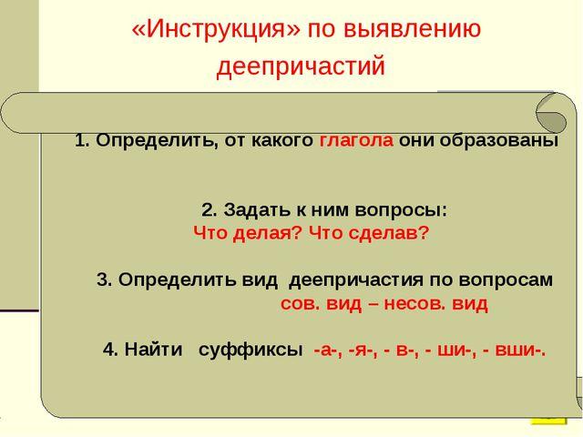 «Инструкция» по выявлению деепричастий 1. Определить, от какого глагола они о...