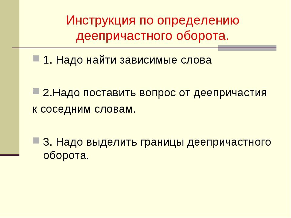 Инструкция по определению деепричастного оборота. 1. Надо найти зависимые сло...