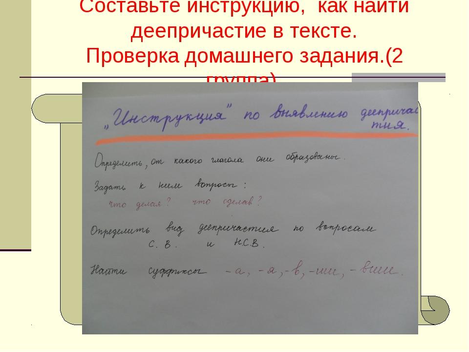Составьте инструкцию, как найти деепричастие в тексте. Проверка домашнего зад...