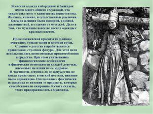 Женская одежда кабардинок и балкарок имела много общего с мужской, что свидет