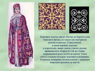 Парадное платье шили обычно из бархата или тяжелого шелка, из такого же матер