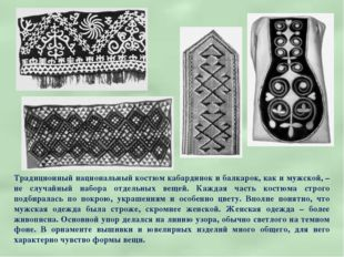 Традиционный национальный костюм кабардинок и балкарок, как и мужской, – не с