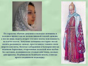 По горскому обычаю девушки и молодые женщины в холодное время года не носили