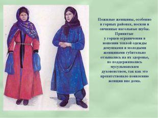 Пожилые женщины, особенно в горных районах, носили и овчинные нагольные шубы.