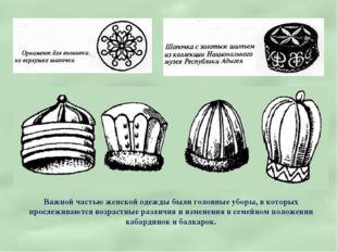 Важной частью женской одежды были головные уборы, в которых прослеживаются во