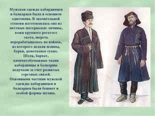 Мужская одежда кабардинцев и балкарцев была в основном однотипна. В значитель