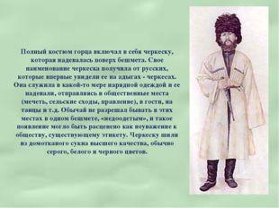 Полный костюм горца включал в себя черкеску, которая надевалась поверх бешмет