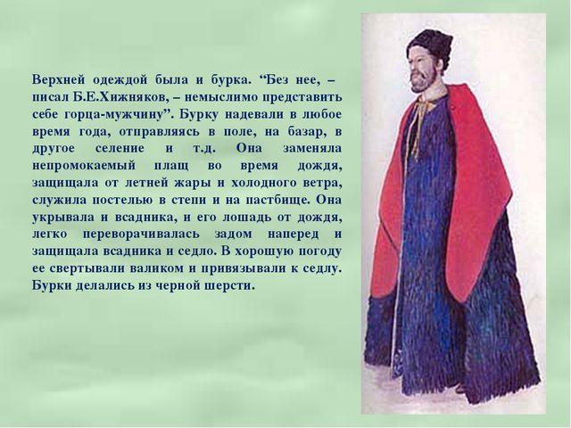 """Верхней одеждой была и бурка. """"Без нее, – писал Б.Е.Хижняков, – немыслимо пре..."""