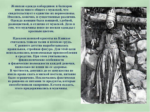 Женская одежда кабардинок и балкарок имела много общего с мужской, что свидет...