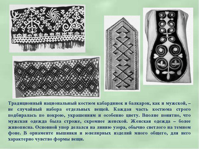 Традиционный национальный костюм кабардинок и балкарок, как и мужской, – не с...