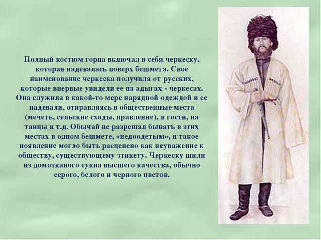 Полный костюм горца включал в себя черкеску, которая надевалась поверх бешмет...