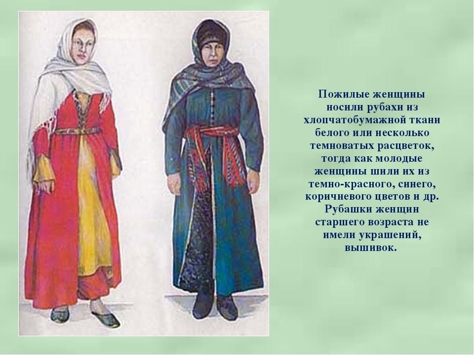 Пожилые женщины носили рубахи из хлопчатобумажной ткани белого или несколько...