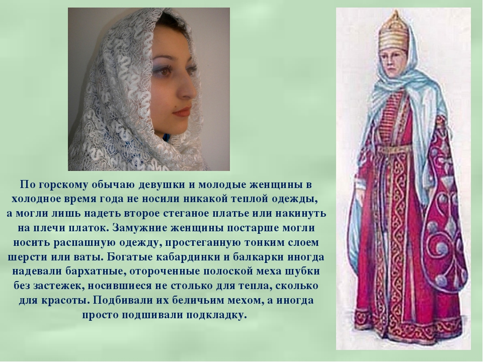 По горскому обычаю девушки и молодые женщины в холодное время года не носили...