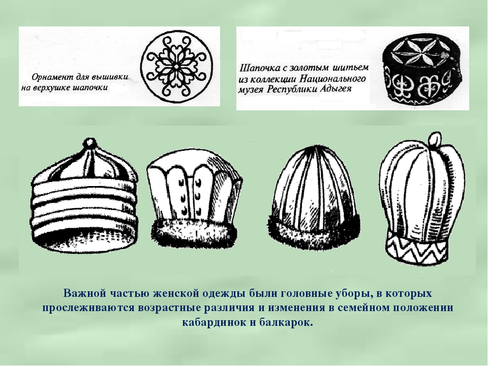Важной частью женской одежды были головные уборы, в которых прослеживаются во...