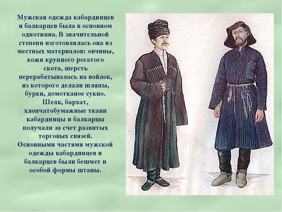 Мужская одежда кабардинцев и балкарцев была в основном однотипна. В значитель...