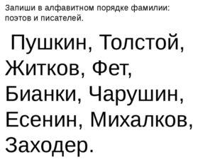 Запиши в алфавитном порядке фамилии: поэтов и писателей. Пушкин, Толстой, Жит