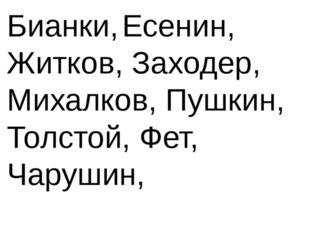 Бианки, Есенин, Житков, Заходер, Михалков, Пушкин, Толстой, Фет, Чарушин,
