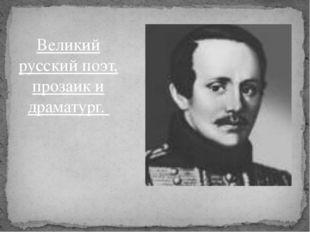 Великий русский поэт, прозаик и драматург.