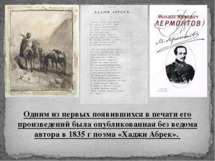 Одним из первых появившихся в печати его произведений была опубликованная без