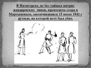 В Пятигорске, не без тайных интриг жандармских чинов, произошла ссора в Марты