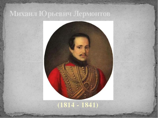 (1814 - 1841) Михаил Юрьевич Лермонтов