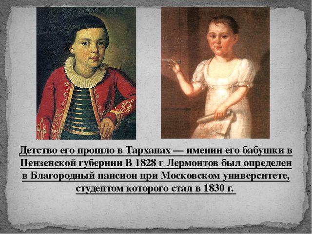 Детство его прошло в Тарханах — имении его бабушки в Пензенской губернии В 18...