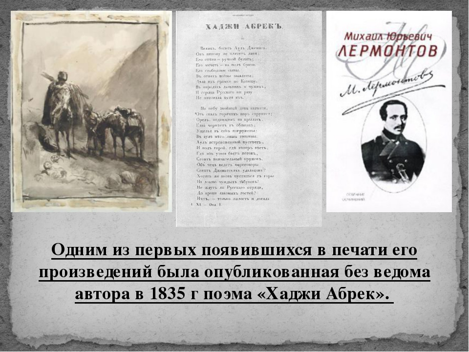 Одним из первых появившихся в печати его произведений была опубликованная без...
