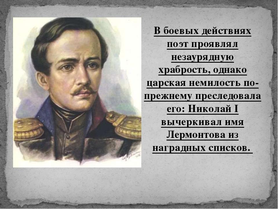 В боевых действиях поэт проявлял незаурядную храбрость, однако царская немило...