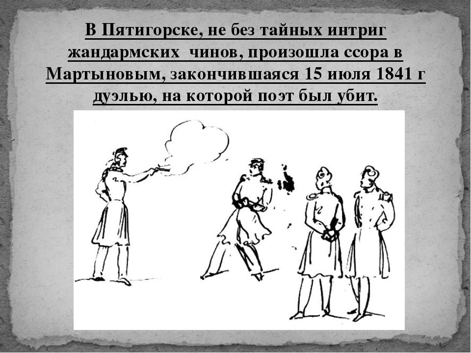 В Пятигорске, не без тайных интриг жандармских чинов, произошла ссора в Марты...