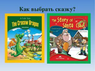 Как выбрать сказку?