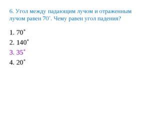6. Угол между падающим лучом и отраженным лучом равен 70˚. Чему равен угол па