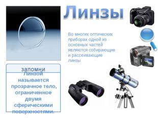 Во многих оптических приборах одной из основных частей являются собирающие и
