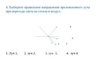 4. Выберите правильное направление преломленного луча при переходе света из с