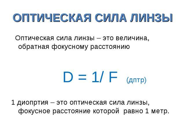ОПТИЧЕСКАЯ СИЛА ЛИНЗЫ Оптическая сила линзы – это величина, обратная фокусном...