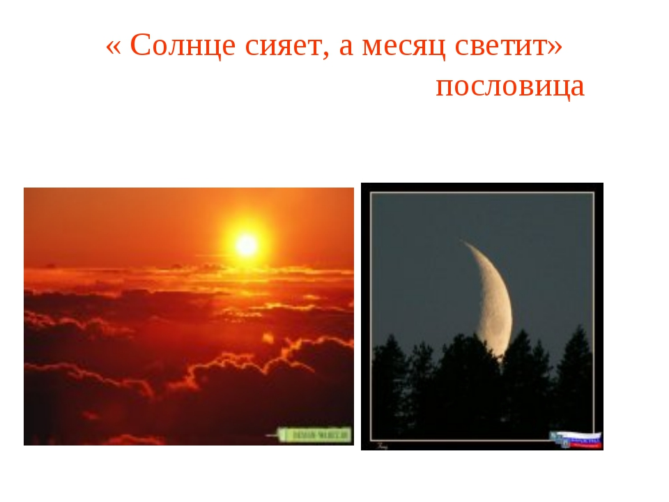 « Солнце сияет, а месяц светит» пословица
